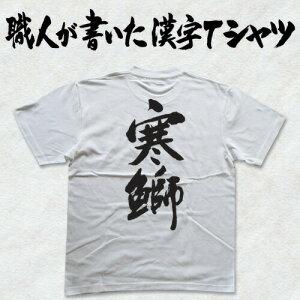 ◆寒鰤(縦書)◆日本一に輝いた現代の名工が書く漢字Tシャツ T-timeオリジナル おもしろTシャツ プリントTシャツ カスタムオーダーメイド可能な筆文字Tシャツ ☆今ならオリジナルTシャツ2枚以