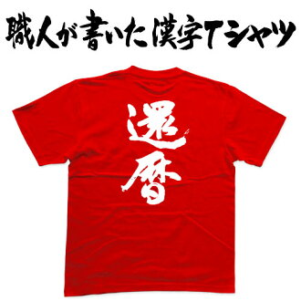 ◆能定做在花甲(竖写)◆日本里数第一,并且发出光芒的现代的名匠写的汉字T恤T-time原始物印刷T恤特别定做的毛笔文字T恤☆现在是汉字T恤超过2张并且☆pt1.。