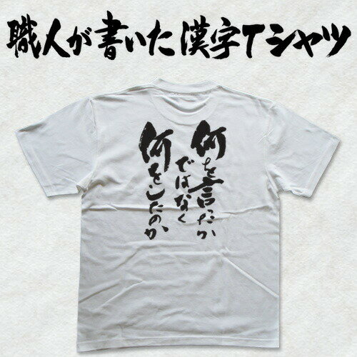 ◆何を言ったかではなく何をしたか(縦書)◆日本一に輝いた現代の名工が書く漢字Tシャツ オリジナル おもしろTシャツ プリントTシャツ カスタム可能な筆文字Tシャツ 名言・格言シリーズ ☆今ならオリジナルTシャツ2枚以上で【送料無料】☆ 名入れ 誕生日プレゼントpt1 ..