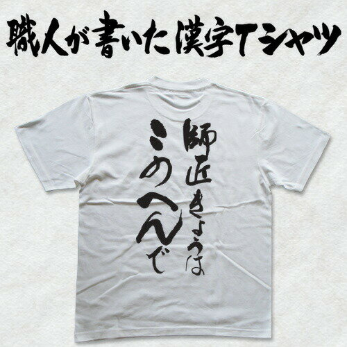◆師匠きょうはこのへんで(縦書)◆日本一に輝いた現代の名工が書く漢字Tシャツ T-timeオリジナル おもしろTシャツ プリントTシャツ カスタム可能な筆文字Tシャツ ☆今ならオリジナルTシャツ2枚以上で【送料無料】☆ 名入れ 誕生日プレゼント 【楽ギフ_名入れ】 pt1 ..