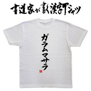 【ガラムマサラ(縦書)】書道家が書く漢字Tシャツ おもしろTシャツ 本物の筆文字を使用し流せたオリジナルプリントTシャツ 和柄漢字Tシャツ ☆今ならオリジナルTシャツ2枚以上で【送料無
