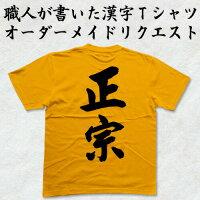 漢字Tシャツオーダーメイドリクエスト