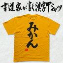 【みかん(縦書)】書道家が書く漢字Tシャツ おもしろTシャツ 本物の筆文字を使用したオリジナルプリントTシャツ書道家…