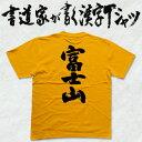 Fujiyama tate