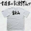 Fujiyama yoko
