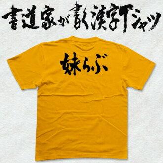 使用書法家寫的漢字T恤真貨的毛筆文字的原始物印刷T恤☆現在是漢字T恤超過2張并且☆pt1.。