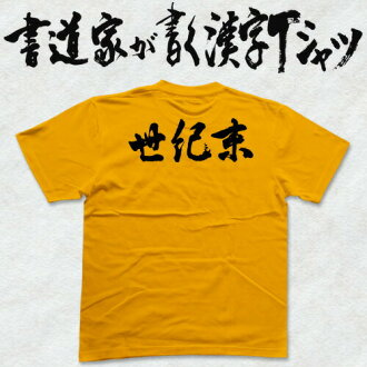 如果現在使用漢字 T 恤正宗書法毛筆的原始列印 T 恤中日文中文字元 t 恤兩個或更多 ☆ pt1......