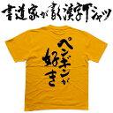 【ペンギンが好き(縦書)】書道家が書く漢字Tシャツ 本物の筆文字を使用したオリジナルプリントTシャツ 。書道家が魂こ込めた書いた文字を和柄漢字Tシャツにしました...