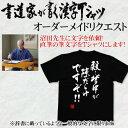 ◆オーダーメイドリクエスト◆書道家が書く漢字Tシャツ※基本は6文字まで。7文字以上は1文字につき+400円です オリジ…