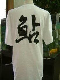 【鮎(アユ)】書道家が書く漢字Tシャツ 魚シリーズ おもしろTシャツ 本物の筆文字を使用したオリジナルプリントTシャツ書道家が書いた文字を和柄漢字Tシャツにしました☆今ならオリジナルTシャツ2枚以上で【送料無料】☆ 名入れ 誕生日プレゼント 【楽ギフ_名入れ】 pt1 ..