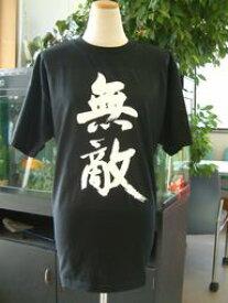 【無敵(縦書)】書道家が書く漢字Tシャツ おもしろTシャツ 本物の筆文字を使用したオリジナルプリントTシャツ書道家が書いた文字を和柄漢字Tシャツにしました☆今ならオリジナルTシャツ2枚以上で【送料無料】☆ 名入れ 誕生日プレゼント 【楽ギフ_名入れ】 pt1 ..