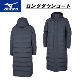 MIZUNO(ミズノ)ロングダウンコート ベンチコート ロングコート ダウンジャケット 32me8650 トレーニングウェア スポーツウェア