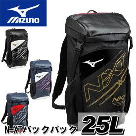特価! MIZUNO(ミズノ)N-XTバックパック リュックサック スポーツバッグ バックパック ネクスト 部活 18年 33jd8040 アウトレットセール バックパック