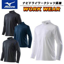 MIZUNO(ミズノ)ナビドライワークシャツ長袖[ユニセックス] 仕事着 作業服 作業着 ハイネック 長袖シャツ c2ja8183