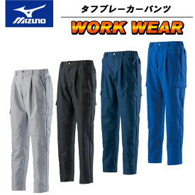 MIZUNO(ミズノ)タフブレーカーパンツ[ユニセックス] 仕事着 作業服 作業着 ロングパンツ 仕事 長ズボン ワークパンツ c2jf8190