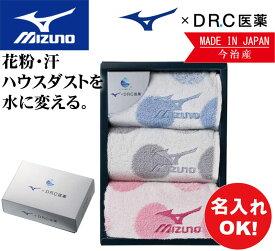 名前入れ可能! MIZUNO(ミズノ)ハイドロ銀チタンハンドタオル3枚セット 日本製今治産 消臭 卒団記念 刺繍タオル 名入れ c2jg8113 スポーツ トレーニング プレゼント ギフト 贈り物 出産祝い