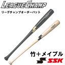 【オーダーメイドバット】SSK(エスエスケー) 硬式木製バット リーグチャンプオーダーバット 竹+メイプル 野球 メイプ…