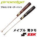 【オーダーメイドバット】SSK(エスエスケー) 硬式木製バット プロエッジオーダーバット 野球 ベースボール スポーツ …