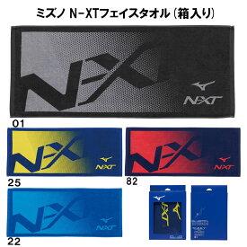 名前入れ可能! MIZUNO(ミズノ)N-XTフェイスタオル(箱入り) 日本製今治産