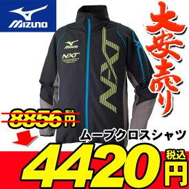 特価! 即納可! MIZUNO(ミズノ) ムーブクロスシャツ 軽量 ウォームアップシャツ スポーツウェア トレーニングウェア ジャージ 防寒 32mc7040 アウトレットセール ウエア ..