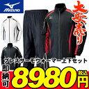 特価! 即納可! MIZUNO(ミズノ) ウォーマーシャツ上下セット スポーツウェア トレーニングウェア ブレスサーモ ジャー…
