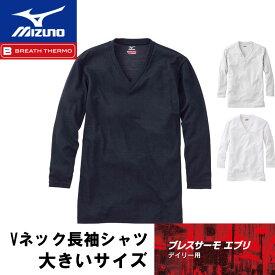 MIZUNO(ミズノ)Vネック長袖シャツ(大きいサイズ)インナー アンダーシャツ 肌着 3L 4L 5L 6L ウインタースポーツ トレーニング 秋冬 防寒 ブレスサーモエブリ 75cm501