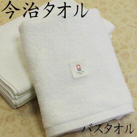 今治タオル 白バスタオル 60cm×120cm 日本製 綿100% 名入れOK pt1 ..