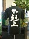 【下剋上(縦書)】書道家が書く漢字Tシャツ おもしろTシャツ 本物の筆文字を使用したオリジナルプリントTシャツ書道家が書いた文字を和柄漢字Tシャツにしました☆今...