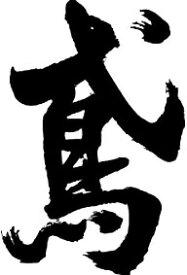 書道家が書く漢字トレーナー -と(その2)- T-timeオリジナルプリントトレーナー カスタムオーダーメイド可能な筆文字トレーナー 【楽ギフ_名入れ】 pt1 ..