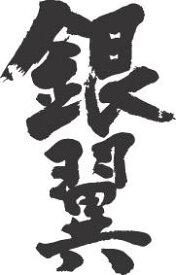 書道家が書く漢字トレーナー -き(その3)- T-timeオリジナルプリントトレーナー カスタムオーダーメイド可能な筆文字トレーナー 【楽ギフ_名入れ】 pt1 ..