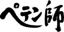 書道家が書く漢字トレーナー -へ(その1)- T-timeオリジナルプリントトレーナー カスタムオーダーメイド可能な筆文字トレーナー 【楽ギフ_名入れ】 pt1 ..
