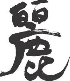 書道家が書く漢字トレーナー -れ(その1)- T-timeオリジナルプリントトレーナー カスタムオーダーメイド可能な筆文字トレーナー 【楽ギフ_名入れ】 pt1 ..