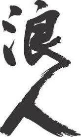 書道家が書く漢字ポロシャツ -ろ(その1)- 書道家が魂込めて書いた文字を和柄漢字ポロシャツにしました。チームで仲間でスタッフでオリジナルポロシャツプリントを 【楽ギフ_名入れ】 pt1 ..