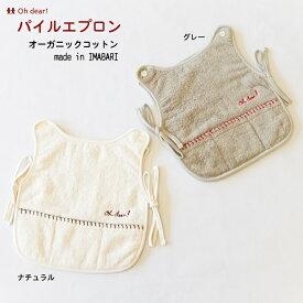 オーガニックコットン パイルエプロン 今治タオル 日本製 名前入れ可能 名前入り ベビー服 名入れ プレゼント 刺繍