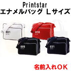 【Printstar】エナメルバッグLサイズショルダーバッグスポーツバッグ名前入り..