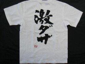 【激ダサ(縦書)】書道家が書く漢字Tシャツ おもしろTシャツ 本物の筆文字を使用したオリジナルプリントTシャツ書道家が書いた文字を和柄漢字Tシャツにしました☆今ならオリジナルTシャツ2枚以上で【送料無料】☆ 名入れ 誕生日プレゼント 【楽ギフ_名入れ】 pt1 ..