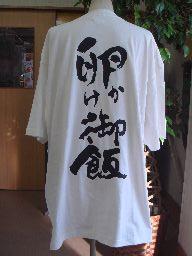 漢字T卵かけ御飯(縦書)-文字1