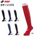 SSK(エスエスケイ)カラーソックス 野球 ベースボール 靴下 bsc1500..