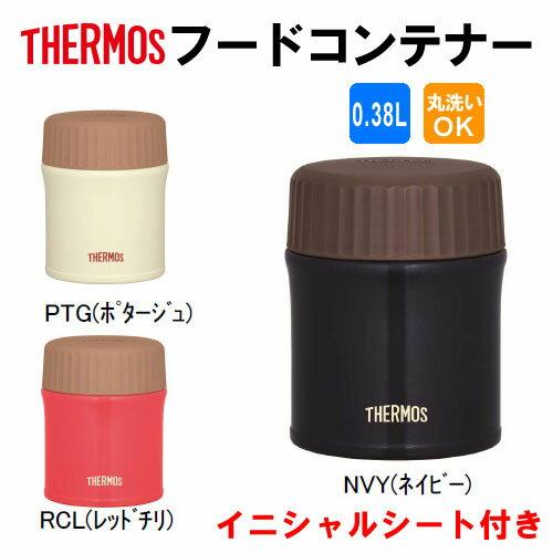 イニシャル・番号シール付き! THERMOS (サーモス) 真空断熱フードコンテナー 0.38L 保温弁当箱 jbl382 ..