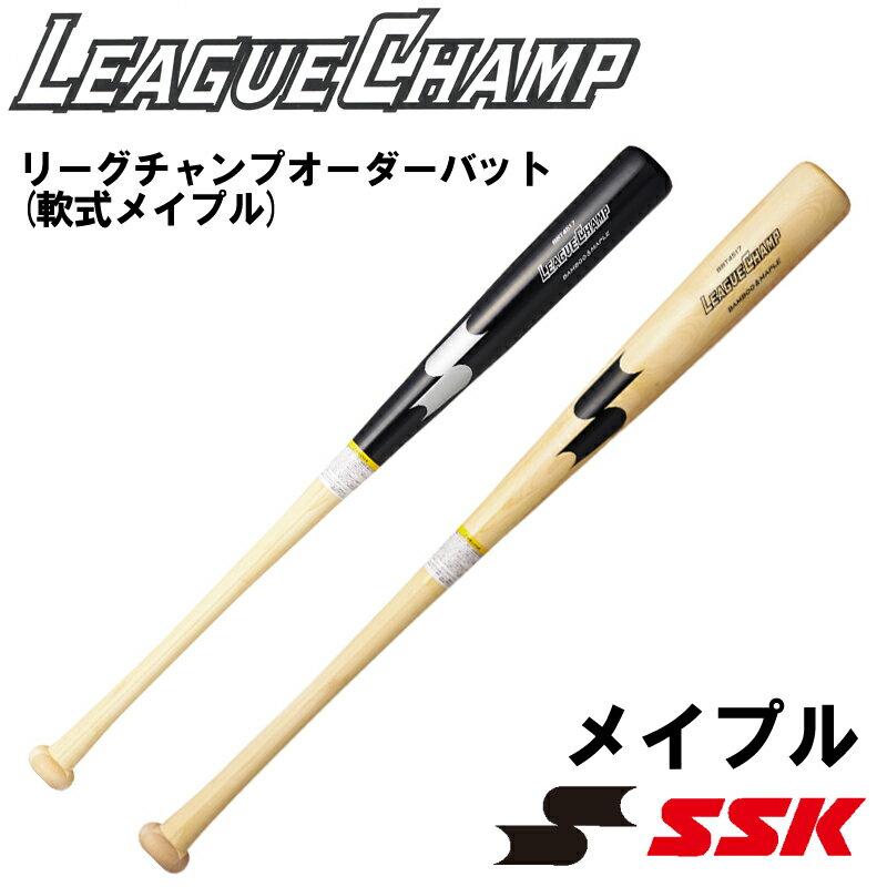 【オーダーメイドバット】SSK(エスエスケー)軟式木製バット リーグチャンプオーダーバット メイプル 野球 ベースボール スポーツ トレーニング lponw001
