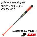 【オーダーメイドバット】SSK(エスエスケー) 木製ノックバット プロエッジオーダー 朴+打球部メイプル貼り 硬式 軟式 …