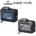 [hummel]【名前入れOK】ショルダーバッグL(HFB3118)スポーツバッグ PC収納 ..