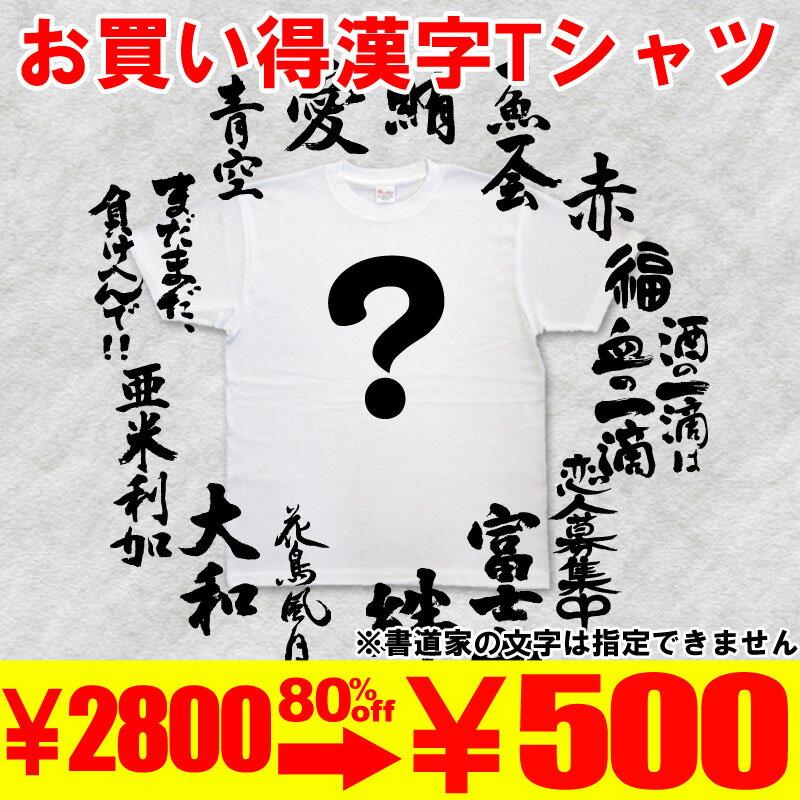 【訳あり】何が届くかお楽しみ♪書道家が書く漢字Tシャツ [注意:書道家の文字・印刷の色・場所の指定はできません。落款が付いてる場合もあります。サイズ違いや色・印刷場所の間違い等など。2枚以上購入で送料無料キャンペーン対象外商品です] pt1 .. 在庫処分