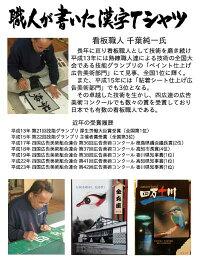 ◆オーダーメイド◆日本一に輝いた職人が書く漢字Tシャツオーダーメイドで作るオリジナル筆文字プリントTシャツ☆今なら漢字Tシャツ2枚以上で【送料無料】☆