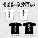 ◆ありがとう(縦書)◆書道家が書く漢字Tシャツ 落款付き メール便で【送料無料】☆SALE pt1 ..