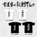 ◆一期一会(縦書)◆書道家が書く漢字Tシャツ 落款付き メール便で【送料無料】☆SALE pt1 ..