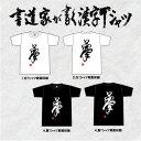 ◆夢◆書道家が書く漢字Tシャツ 落款付き メール便で【送料無料】☆SALE pt1 ..