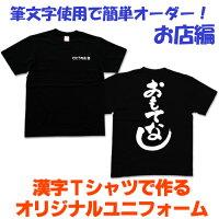 簡単オーダー書道家・職人文字で作るユニフォームTシャツオーダーメイドTシャツ※ご注文は5枚から