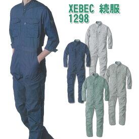 xebec(ジーベック)続服 つなぎ 作業着 作業服 3L 大きいサイズ 男女兼用 1298