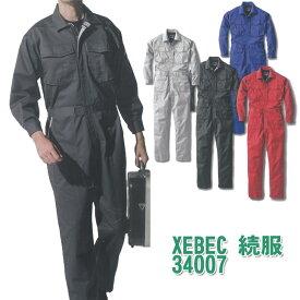 xebec(ジーベック)続服 つなぎ 作業着 作業服 3L 大きいサイズ 男女兼用 34007